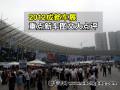 39870-2012成都车展