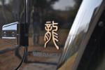 """画龙点睛之笔在前轮拱与驾驶室前门之间,一个篆体的""""龙""""字,标志着这辆车的与众不同,十分Chinese Style!"""