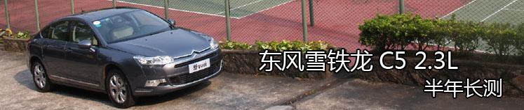 东风雪铁龙C5