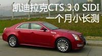 凯迪拉克CTS 3.0