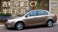 帝豪EC7