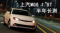 上汽MG6 1.8T