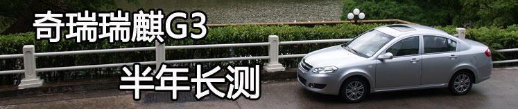奇瑞瑞麒G3