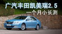 广汽丰田凯美瑞2.5
