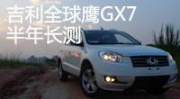 吉利全球鹰GX7