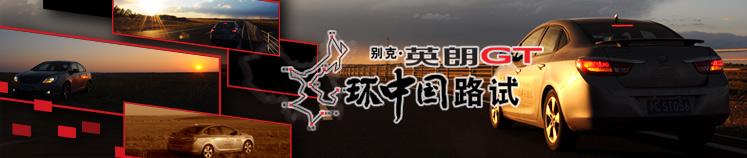 别克英朗GT环中国路试