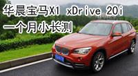 华晨宝马X1