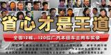 2012广汽本田车主访谈