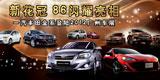 一汽丰田亮相2012广州车展