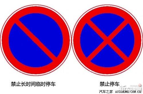 路上的交通标识 二图片