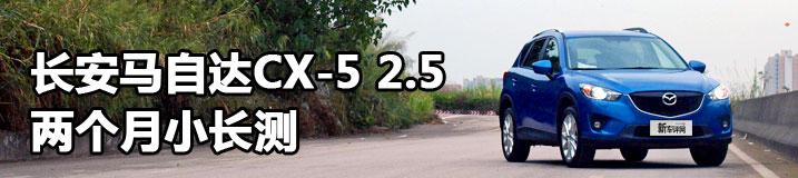 长安马自达CX-5