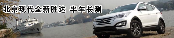 北京现代全新胜达