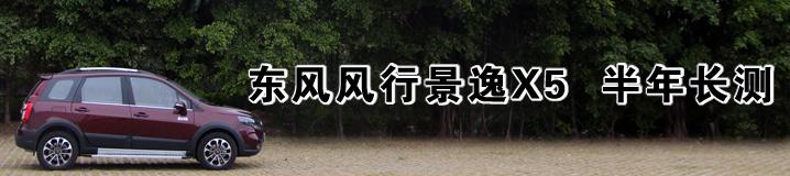 东风风行景逸X5