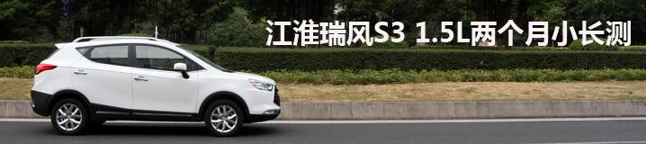 江淮瑞风S3