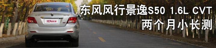風行景逸S50