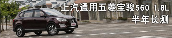 宝骏560