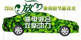 丰田混合动力解析