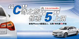 东风雪铁龙C5 1.6T