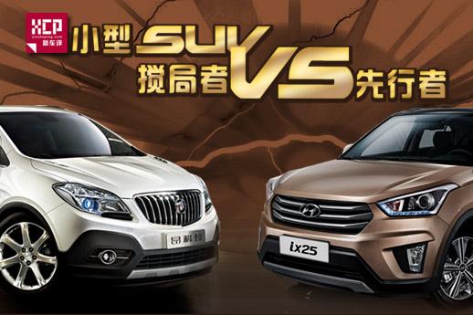 别克昂科拉VS北京现代ix25