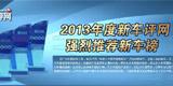 新车评2013强烈推荐车型
