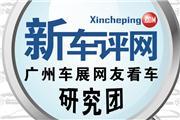 报名送门票 车评人带你看2013广州车展