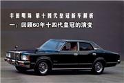 丰田明珠 第十四代皇冠新车解密