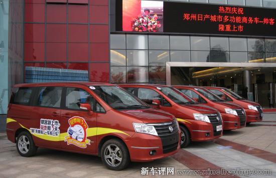 郑州日产总经理郭振甫表示,帅客最大特点是综合微客、轿车高清图片