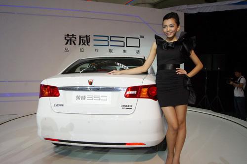 荣威350广州上线 全时在线中级轿车体验会 启动高清图片