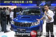 视频报道2010年第8届广州车展(二)