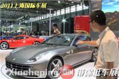 现场点评2011上海车展重量级新车