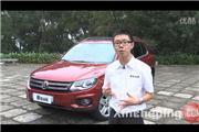 新车评网大众Tiguan试车视频