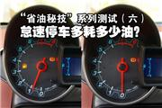"""""""省油秘技""""系列测试(6)怠速停车多耗多少油?"""