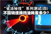 """""""省油秘技""""系列测试(4)什么转速换挡更省油?"""