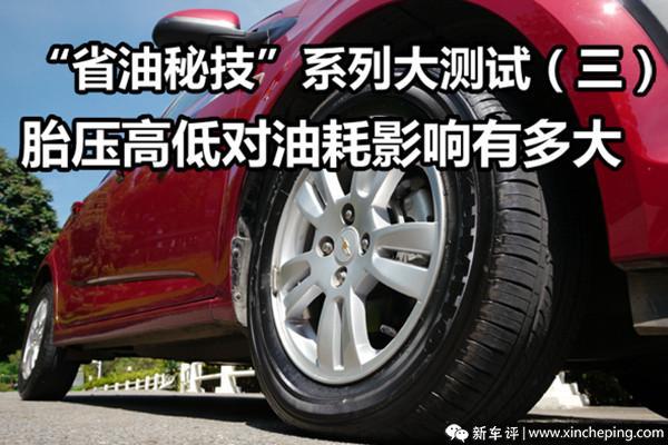 """""""省油秘技""""系列测试(3)胎压高低对油耗影响多大"""