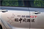 别克英朗GT环中国路试系列视频(1)出发篇