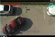 新车评网高级安全驾驶培训课程(七)安全泊车技巧