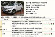 北京现代全新胜达2.0T半年长测鲜花鸡蛋表