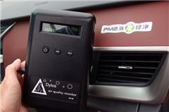 比亚迪G5长测(6)不惧雾霾频来袭,我有绿净系统
