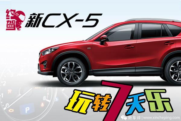約駕新CX-5,玩轉7天樂!還不趕快來報名?